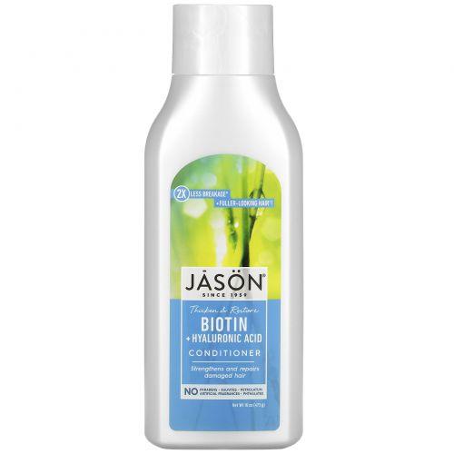 Jason Natural, Восстанавливающий кондиционер с биотином, 16 унций (454 мл)