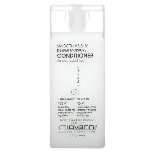 Giovanni, Smooth As Silk, кондиционер для интенсивного увлажнения волос, 60мл (2жидк. унции)