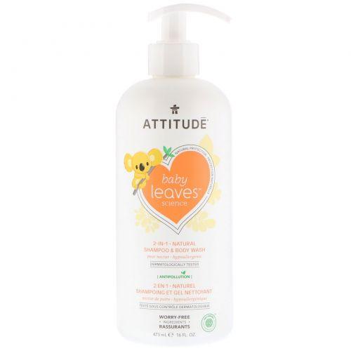 ATTITUDE, Baby Leaves Science, натуральный шампунь и гель для душа «2-в-1», грушевый нектар, 473 мл