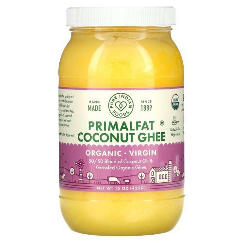 Pure Indian Foods, Органическое кокосовое масло гхи PrimalFat, 425 г (15 унций)