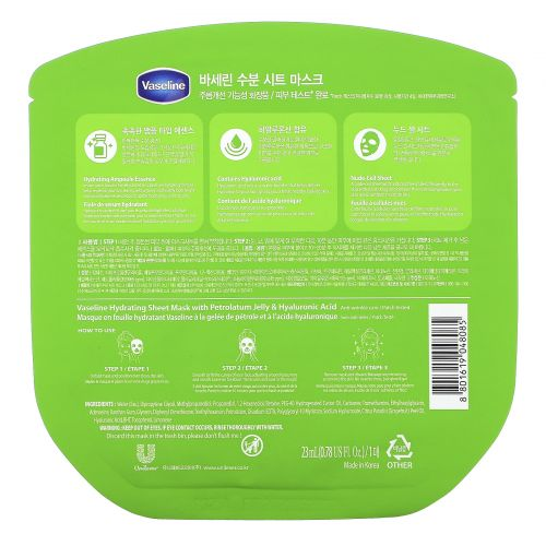 Vaseline, Hydrating Sheet Mask with Petrolatum Jelly & Hyaluronic Acid, 1 Sheet Mask, 0.78 fl oz (23 ml)