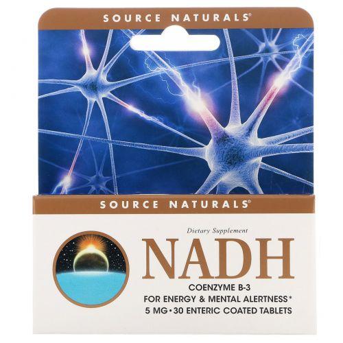 Source Naturals, NADH, Коэнзим В-3, 5 мг, 30 таблеток