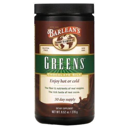 Barlean's, Зеленая добавка, порошковый состав, с шелковым шоколадом, 9.52 унций (270 г)