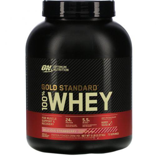 Optimum Nutrition, Gold Standard, 100% сыворотка, аппетитная клубникка, 5 фунтов (2,27 кг)