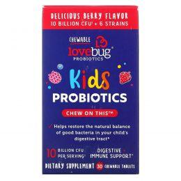 LoveBug Probiotics, пробиотики для детей, сочный ягодный вкус, 10млрд КОЕ, 30жевательных таблеток