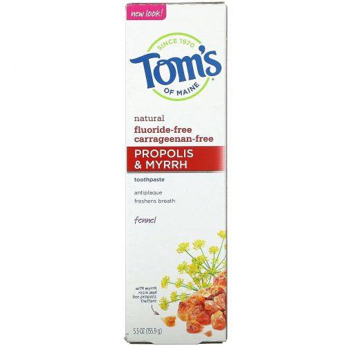Tom's of Maine, Зубная паста от налета, прополис, мирра и фенхель, без фтора, фенхель 5.5 унции (155.9 г)