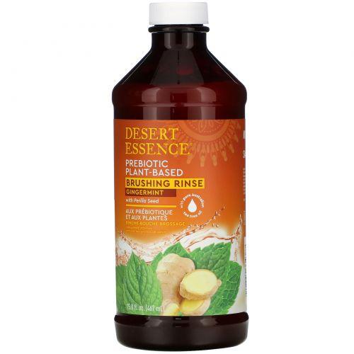 Desert Essence, Prebiotic, Plant-Based Brushing Rinse, Gingermint,  15.8 fl oz (467 ml)