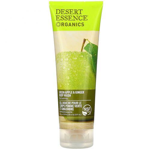 Desert Essence, Organics, гель для душа, зеленое яблоко и имбирь, 8 жидких унций (237 мл)
