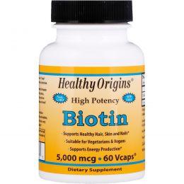 Healthy Origins, Биотин, 5000 мкг, 60 вегетарианских капсул