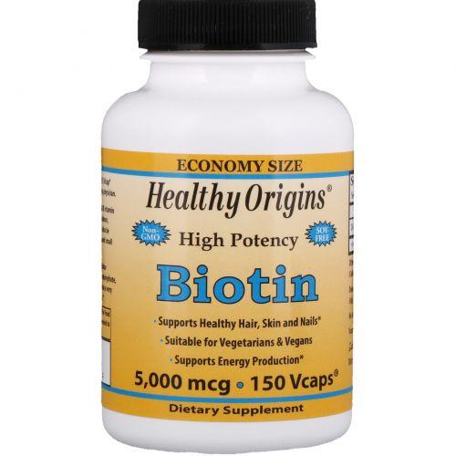 Healthy Origins, Биотин, высокая эффективность, 5000 мкг, 150 капсул на растительной основе