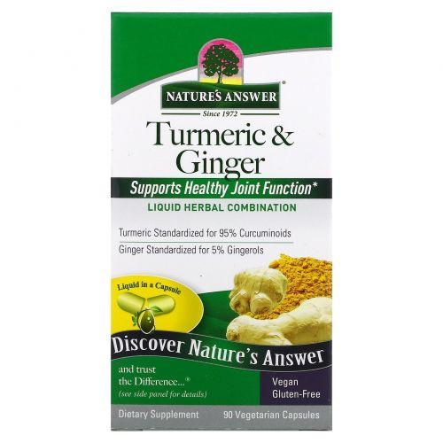 Nature's Answer, Куркума и имбирь, 90 вегетарианских капсул