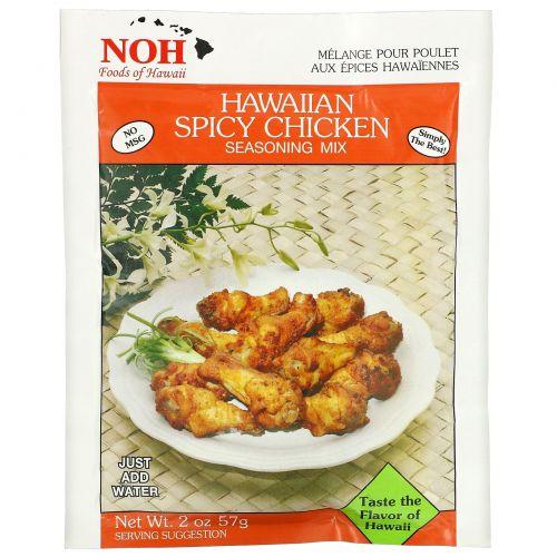 NOH Foods of Hawaii, Hawaiian Spicy Chicken Seasoning Mix, 2 oz (57 g)