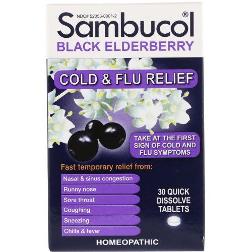 Sambucol, Средство против гриппа и простуды на основе черной бузины, 30 быстрорастворимых таблеток