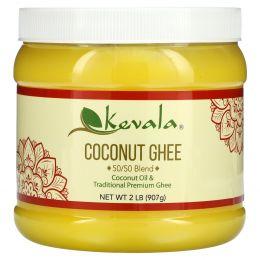 Kevala, Coconut Ghee, 50/50 Blend, 2 lb (907 g)