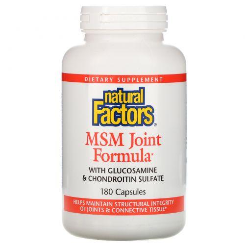 Natural Factors, MSM формула для суставов, 180 капсул