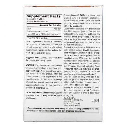 Source Naturals,  SAM-e (S-Adenosyl-L-Methionine), 200 мг, 60 кишечнорастворимых таблеток