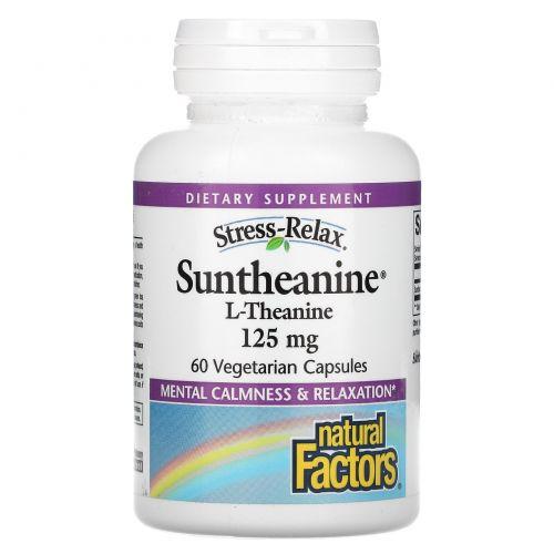 Natural Factors, Stress-Relax, Suntheanine, L-теанин, 125 мг, 60 капсул в растительной оболочке
