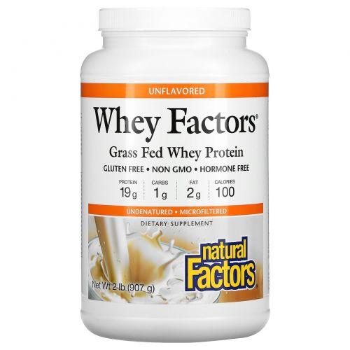 Natural Factors, Whey Factors, Полностью натуральный белок молочной сыворотки, Неароматизированный, 2 фунта (907 г)