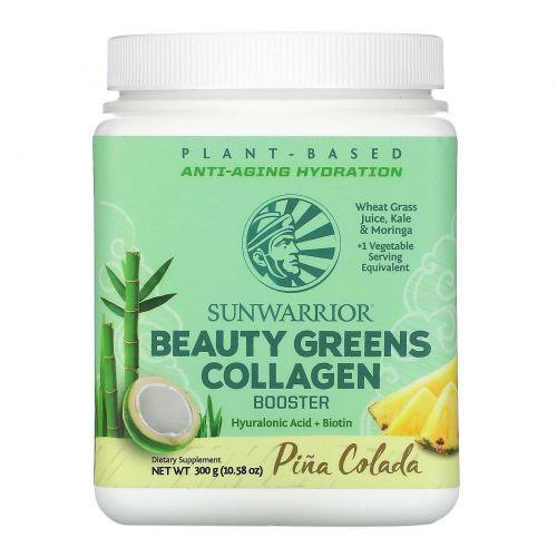 Sunwarrior, Beauty Greens Collagen Booster, Pina Colada, 10.58 oz (300 g)