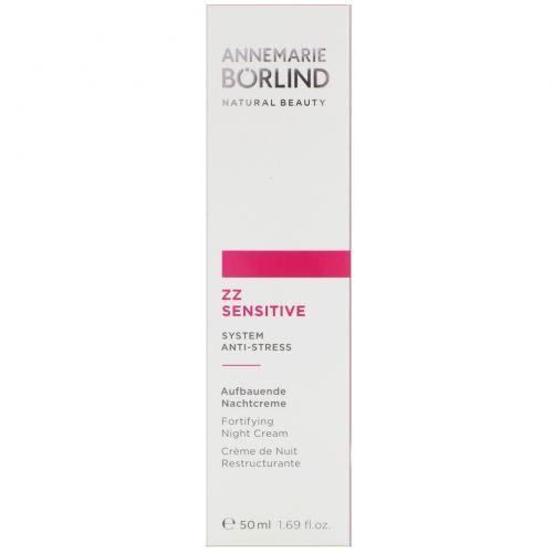 AnneMarie Borlind, Ночной крем ZZ для чувствительной кожи, 1,69 жидкой унции (50 мл)